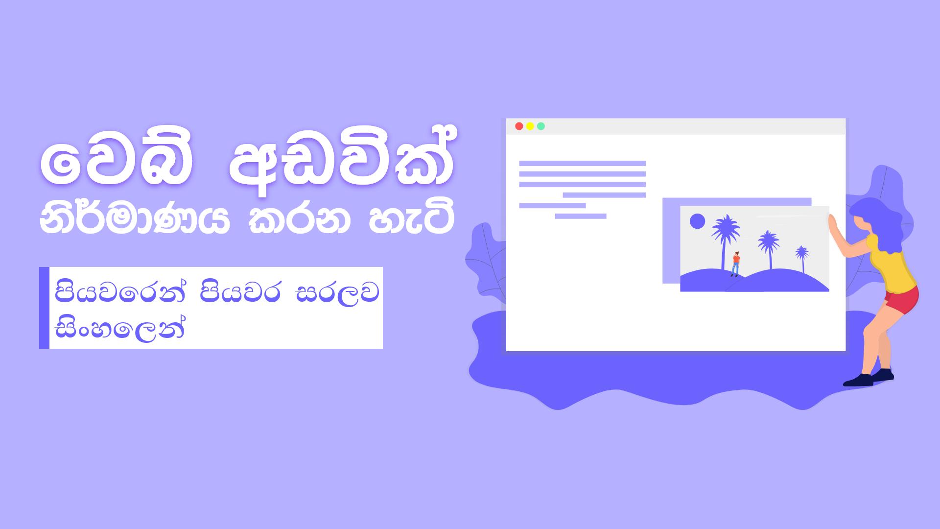 How to Make a WordPress Website in Sinhala