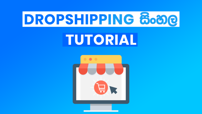 Dropshipping Sinhala Tutorial