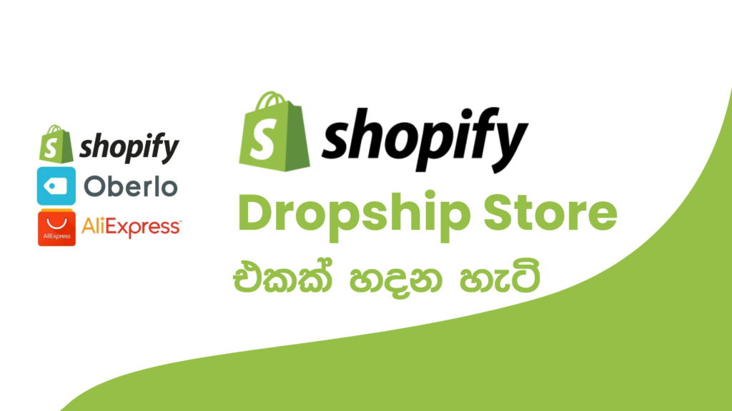 Shopify Sinhala Tutorial