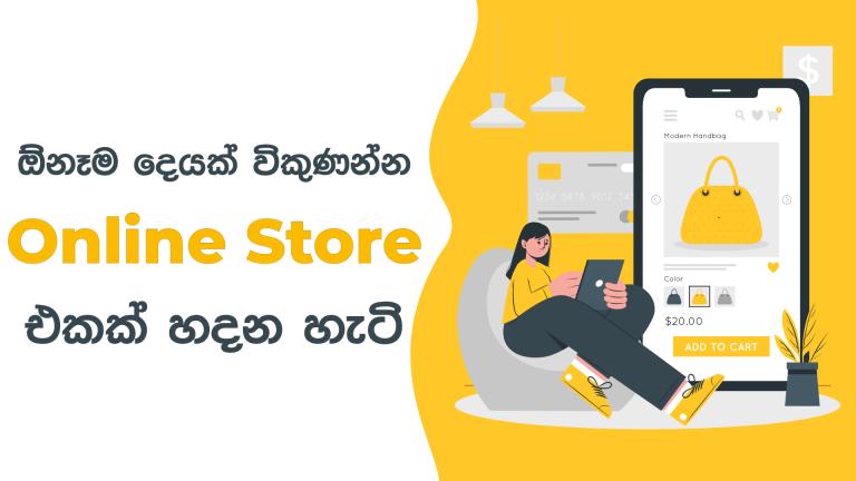 ecommerce Sinhala tutorial